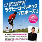 東京都・秩父宮、ラグビーの聖地でプロポーズイベント! - 山下真司さんも熱血応援