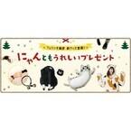 猫耳つきのルームウェアなど、猫だらけの新商品発売!-フェリシモ