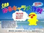 沖縄県久米島町のゆるキャラの座は誰のものに!? 候補5点発表で投票開始