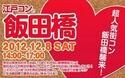 人気シリーズの街コンが東京都飯田橋に登場! 12/8「江戸コンin飯田橋」