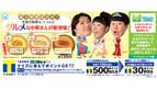 ファミマ、森三中をイメージキャラに世界のグルメな中華まん3週連続で発売