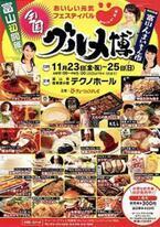 富山県に全国のB級グルメや名産品が大集合! 11/23より「全国グルメ博」