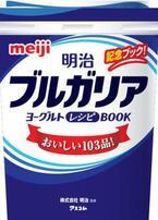 肉料理からデザートまで!「明治ブルガリアヨーグルトレシピBOOK」発売