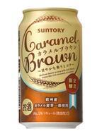 サントリー、甘やかな香りの新ジャンル「CARAMEL BROWN」を数量限定発売