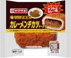 CoCo壱番屋監修「カレーメンチカツドーナツ」を新発売 - 山崎製パン