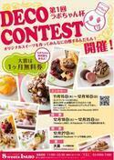 東京都・池袋で、Facebookを使った「スイーツデココンテスト」開催決定