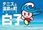 千葉県のご当地キャラクターと旅行気分! JR東日本255系に楽しいラッピング