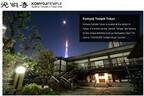 東京都・神谷町に、料理僧「KAKU」が作る「お寺レストラン」期間限定開店!
