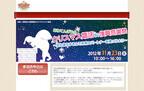 千葉県浦安市で婚活イベント「あわてんぼうのクリスマス婚活」を開催