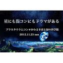 神奈川県・川崎市で人気のプラネタリウム鑑賞×街コンのコラボイベント