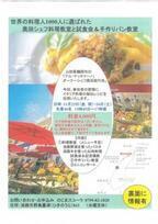 兵庫県淡路市で、著名シェフの料理教室・試食会と手作りパン教室を開催