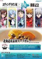 エヴァンゲリオン展×北海道産素材スープカレー発売