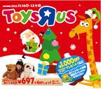 日本トイザらスが、人気玩具の予約販売&大型商品のお預かりサービスを開始