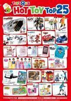 トイザらス、クリスマスプレゼントとして薦めるおもちゃセレクション発表