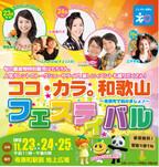 東京都有楽町前広場で、みかん試食&トークショー「和歌山フェスティバル」
