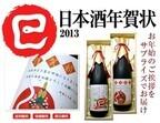年賀状として日本酒が届く! ラベルが年賀状になった「日本酒年賀状」発売