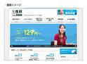 Skypeを使った英語学習サービス「産経オンライン英会話」オープン