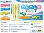 岐阜県内でカーシェアリング「タイムズプラス」を初展開 - タイムズ24
