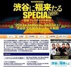 東京都・渋谷区で落語フェス! 人気噺家が集結する「渋谷に福来たるSPECIAL」