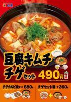 松屋、冬のあったかメニュー「豆腐キムチチゲセット」12/6より販売開始