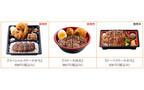 ほっともっとの「ステーキ」に新商品が2種類登場。期間限定で販売