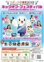 東京都丸の内で「スポーツ祭東京2013」キックオフ・フェスティバル開催