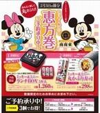 2013年「恵方巻」、ミッキー&ミニーのランチBOXが登場-サークルKサンクス