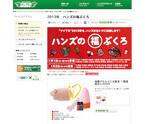 東急ハンズの福袋、テンピュールのベッドなど33万円相当を25万円で販売