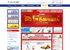 ジャパンネット銀行から、「BIG(ビッグ)」1等6億円の当選者1名が誕生!