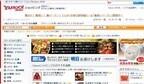 ヤフーとGMOコマース、「Yahoo!ショッピング」のストア数拡大を目的に提携
