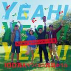 キリン、KANや一青窈らと作った「100万人でつくろう元気のうた」が完成!