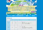 """海外版の街コン""""Machicon""""、台湾・台北市で開催! 台湾人や現地日本人と交流"""