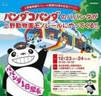 東京都・上野動物園モノレールに「パンダコパンダ」のパパンダがやって来る