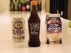 北海道でしか飲むことができないドリンク列伝