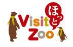 東京都・上野動物園で、この冬「ほっと」をテーマに来場キャンペーンを実施