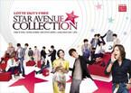 韓国のロッテ免税店で、人気韓流俳優の撮影衣装が当たるキャンペーン開催