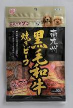 なんと犬用! 九州産の黒毛和牛のジャーキーが新発売!