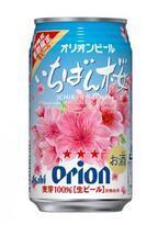アサヒビール、厳選アロマホップ使用の限定醸造「オリオンいちばん桜」