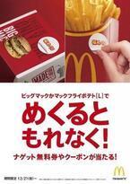 マクドナルドでナゲット無料券などが当たる「福めくり」キャンペーン