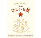 茨城県ひたちなか市で、ほしいもスイーツが味わえる「ほしいも祭」開催