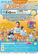 東京都新宿の「あいさつフェスタ」って?高田延彦や鉄拳のトークショーも