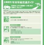 福岡県、年末年始の太宰府天満宮などの駐車場情報をスマホ、ケータイで確認!