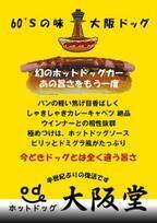 """大阪府大阪市・上本町YUFURAで""""幻の""""ホットドッグ「大阪ドッグ」を販売"""