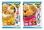 フライパンひとつで簡単調理の「お魚マジック」に新メニュー登場 - 永谷園