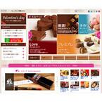 """日経平均株価の上昇傾向、バレンタインチョコに影響--本命には""""より高級感"""""""