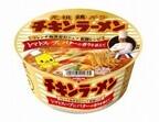 トマトスープのチキンラーメン新発売 - 日清食品