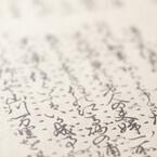 外国人から見た日本 (71) 外国人が好きな漢字とその理由