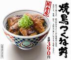 吉野家、11/30発売の炭火で焼き上げた「焼鳥つくね丼」が300万食を突破!