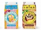 「午後の紅茶」からカフェ気分を味わえるデザートティー2種発売 - キリン