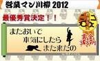 「またおいで 本気にしたら また来たの」2012年営業マン川柳最優秀賞決定